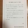 (株)東京個別指導学院の株主優待