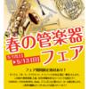 5月12日(土)、13日(日)管楽器フェア開催!