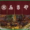 【ふきや】福岡の有名お好み焼き店。博多華丸・大吉おすすめ!【福岡のソウルフード】