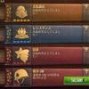 87)ドミネーションズ 図書館 レベル8
