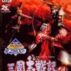 三國志戦記のゲームと攻略本の中で どの作品が最もレアなのか?