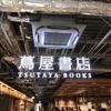 【行ってきた】六本松蔦屋書店【写真は少なめ】