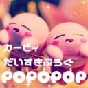 POPOPOP~カービィだいすきブログ~