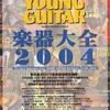 楽器大全 2004 The Best Selection from YOUNG GUITAR Hardware profile 2003
