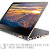 HP Spectre 13 x360 Limited Editionとの比較