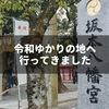 【福岡市】令和ゆかりの地に行ってきました〜太宰府・大宰府政庁跡・坂本八幡宮