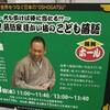 キッズプラザ大阪で新春落語~子どもの初めて落語
