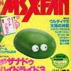 今MSX・FAN 1988年1月号という雑誌にとんでもないことが起こっている?