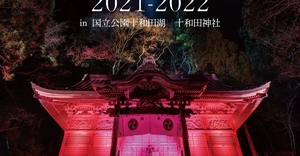 【旅行&イベント】夜に紅葉? イルミネーションイベント「カミのすむ山 十和田湖 FeStA LuCe」が初の秋開催