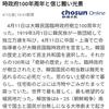 「歴史修正主義」の韓国マスコミ(呆)②