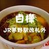 【JR中央線茅野】改札外の駅そば「そば処白樺」かき揚げ玉子入り生そば食べてきた!