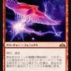 Vol.08【モダン】フェニックスは飛んで行く ーイゼット・フェニックス奮戦記②
