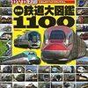 日本の鉄道大図鑑1100