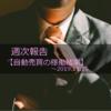 【週報】自動売買の運用実績 2019.11.15現在