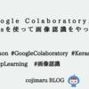 Google Colaboratory上でKerasを使って画像認識をやってみた