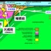 【ざっくり】日本列島の成り立ちと古代の鉱物資源【ヒスイ、砂鉄を例に、珪藻土も】