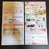 【3/31】ホクト 快適生活キャンペーン【マーク/はがき】