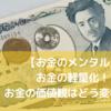【お金のメンタル】お金の軽量化、価値観はどう変わるのか