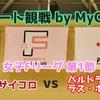 【リモート観戦 by MyCujoo】女子Fリーグ 第1節 さいたまSAICOLO vs バルドラール浦安ラス・ボニータス