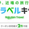 Gotoトラベルキャンペーン♬対象宿泊施設【東京23区内の高級宿】