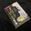 手賀敬介著「いちばんやさしい タロットリーディングの教科書」感想・レビュー