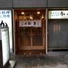 東京 神田 いわし料理「かぶき」→ラーメン「わいず」