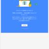 新しいGoogle AdSense審査を通過しました!ブログ初心者の私が審査を通過するまでの流れ(合計18日間)