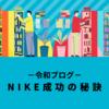 【NIKE成功の秘訣とは?】NIKEが世界的に有名になった理由にはある人が深く関わっていた?