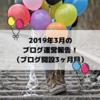 3月のブログ運営報告!(ブログ運営3ヵ月目)