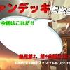 【MTG】第三回ファンデッキ考案会を開催いたします!