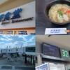 【沖縄旅行記】フォロワー任せの家族旅行〜那覇から羽田へ〜