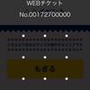 とっても簡単!電子チケットサービス「WEBチケ」の使い方