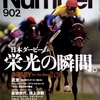 Number 0902 2016.05.19 日本ダービー 栄光の瞬間。総力特集 日本ダービー2016/武豊「僕と駆けたダービー馬たち」/