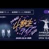 乃木坂46 4期生ライブ2020 勝手にレポート
