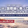 JAL【対象のお客さま限定】キャンペーン