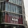 hotel koe tokyo at 渋谷