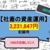 【アラサー社畜の投資Part10】手取り20万円の社畜が金融資産1,000万円を目指す【2020年1月】