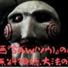 【映画】「SAW(ソウ)」のネタバレなしのあらすじと無料で観れる方法の紹介