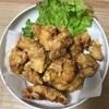 山本ゆりさんレシピ「鶏むね肉のからあげ」柔らかい、簡単、美味しくておすすめすぎる!