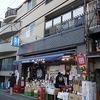 【中野】日本酒、びっくりな品揃え…!『味ノマチダヤ』