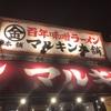 春日部【百年味噌ラーメン マルキン本舗】で食べたいメニューベスト3