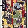 💄36)37)38)─1─男尊女卑の儒教が支配する日本での女性の権利。相続・女性当主。結婚・三行半。 ~No.74No.75No.76No.77No.78No.79 @ ⑥
