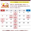 もりのいえより(リブインラボ事務局)10月13日(日)、臨時休館のご案内(追加情報)