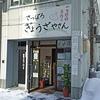 さっぽろ ぎょうざやさん / 札幌市中央区南5条西7丁目