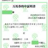 【 皐月賞 2016年 】 一週前追い切り 「マカヒキが絶好調?」 有力馬検討!