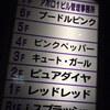 アポロビル紹介 4階ピンクペッパー