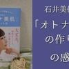 40代に希望と勇気をくれる|石井美保さん『「オトナ美肌」の作り方』を読んで