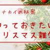 【ねぇ知ってる?】サンタ・トナカイの秘密4つ 知っておきたいクリスマス雑学