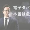 アメリカでの電子タバコでの死亡例から分かる、電子タバコの本当の危険性