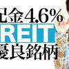 7/14 J-REIT編